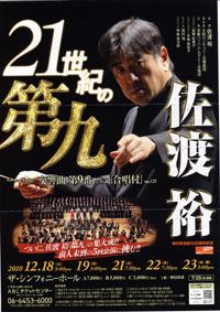20101223_daiku_01