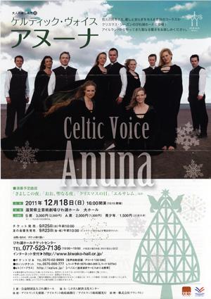 20111218_anuna_01
