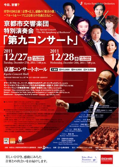 20111227_daiku_01