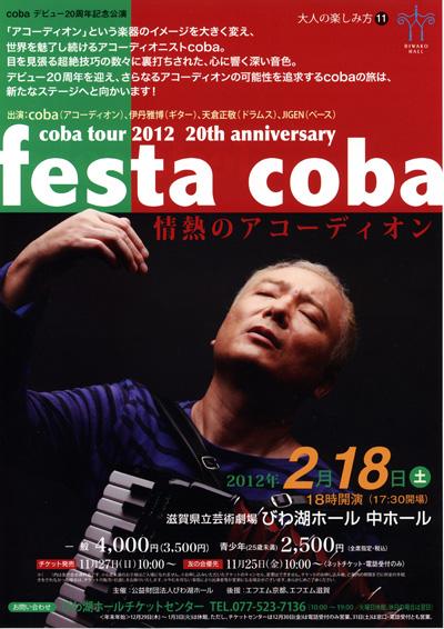 20120218_coba_01