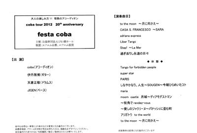 20120218_coba_02