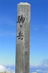 20121012_kisokoma_14