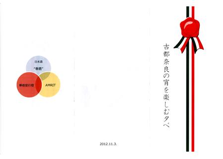 20121103_amrit_01