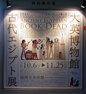 20121110_fukuoka_01