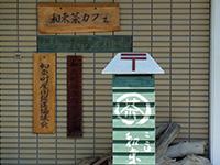 20130428_wazuka_11