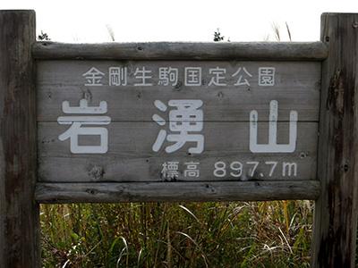 20131103_iwawakiyama_04