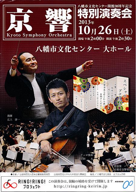 20131026_hirokami_01_2