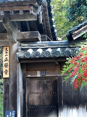 20131116_syoryakuji_05