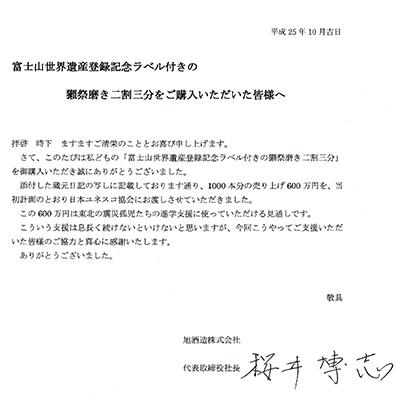 20140103_dassai_02