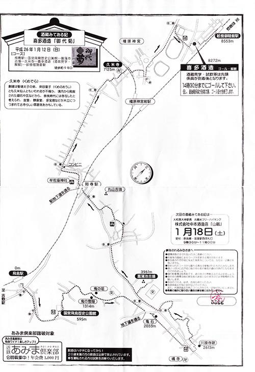 20140112_kitasyuzo_02