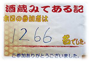 20140112_kitasyuzo_21