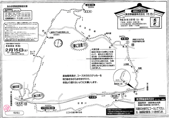 20140211_miyoshino_05