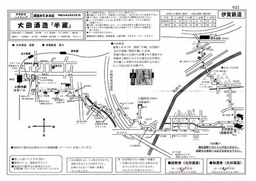 20140223_otasyuzo_05