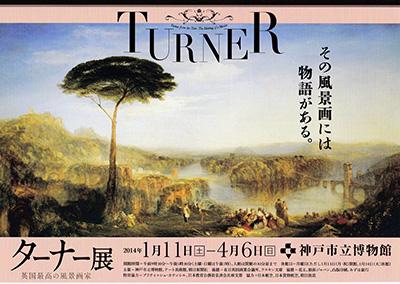 20140309_turner_01