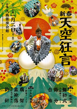 20170102_tenku_01